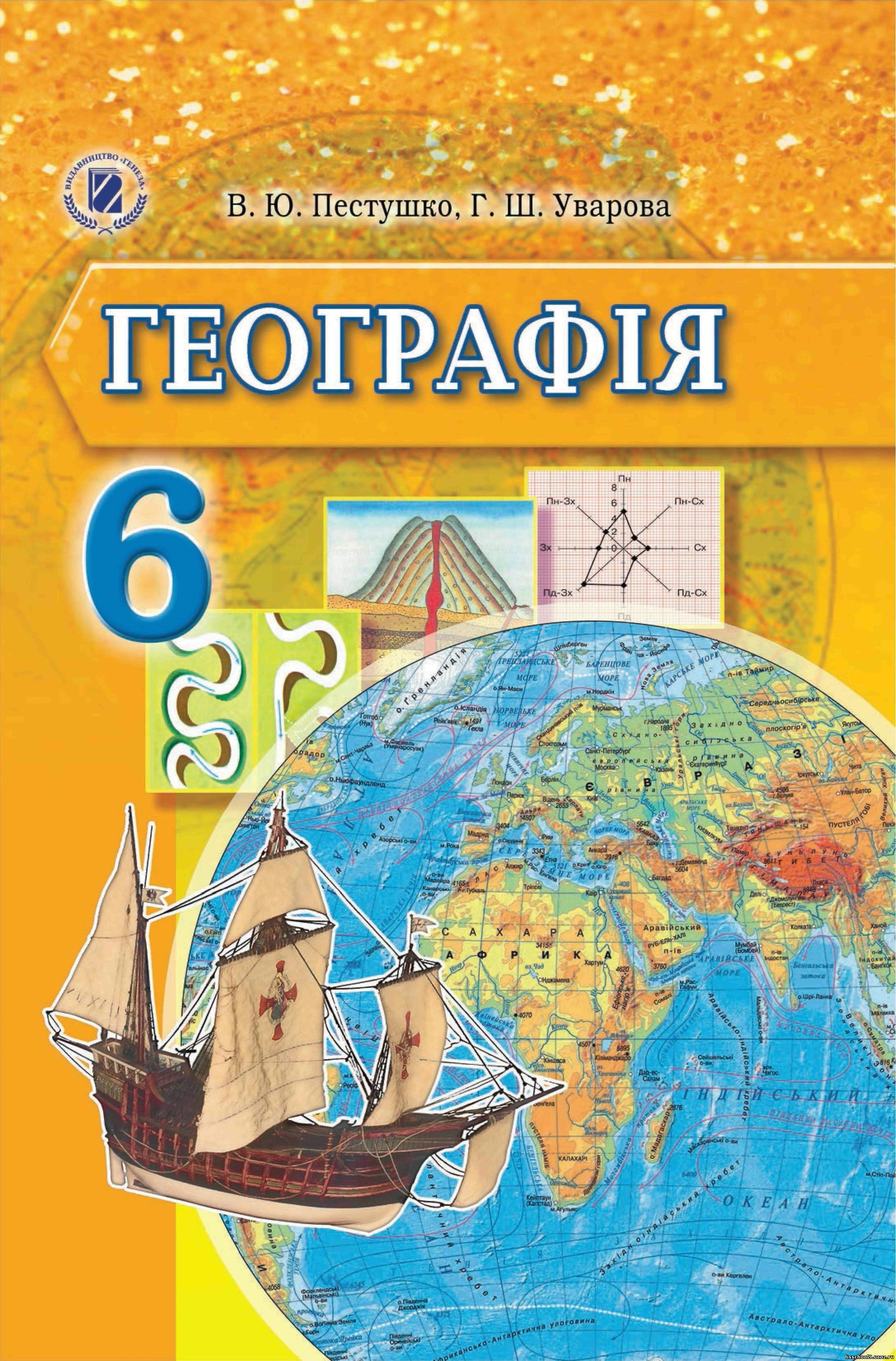 скачать книгу география 7 класс бойко